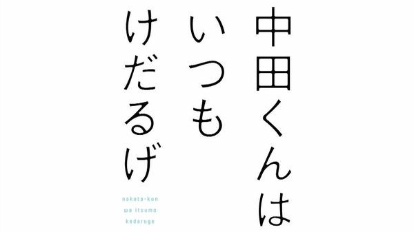 「田中くんはいつもけだるげ」8話感想 (1)