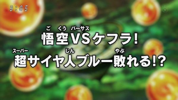 「ドラゴンボール超」115話 (2)
