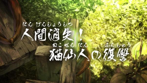 「ゲゲゲの鬼太郎」6期 77話感想 (2)