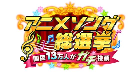 アニメソング総選挙