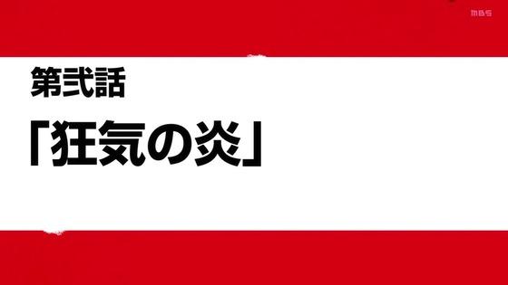 「炎炎ノ消防隊 弐ノ章」2期 第2話感想 (2)