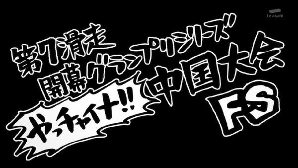 「ユーリ!!! on ICE(ユーリオンアイス)」 (4)