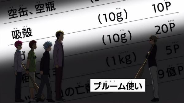 「斉木楠雄のΨ難」2期 4話 (60)