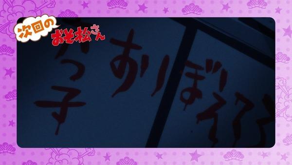 「おそ松さん」2期 10話 (40)