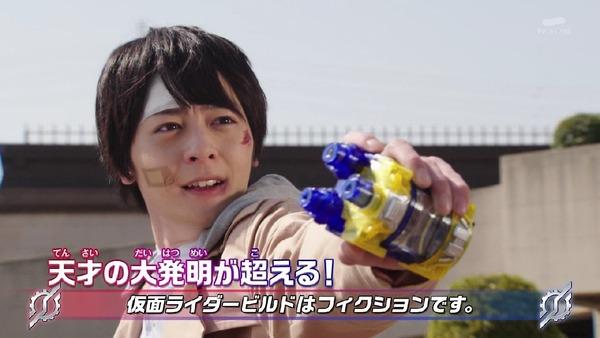 「仮面ライダービルド」38話感想 (68)