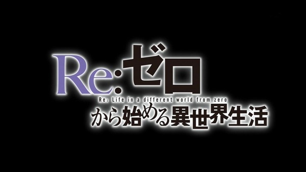 「Re:ゼロから始める異世界生活3話感想 (3)