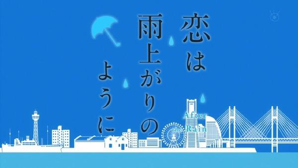 「恋は雨上がりのように」5話 (3)