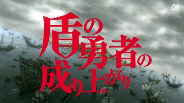 「盾の勇者の成り上がり」13話感想 (9)
