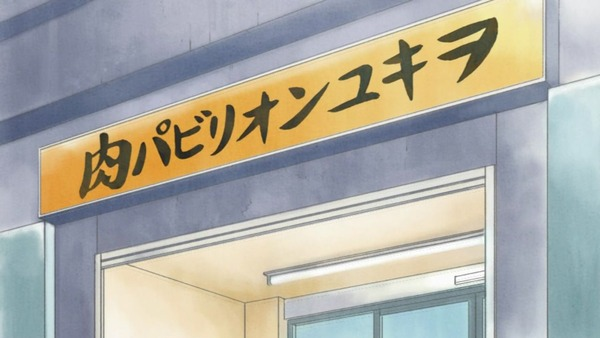 「邪神ちゃんドロップキック'」2期 第1話感想 画像 (35)
