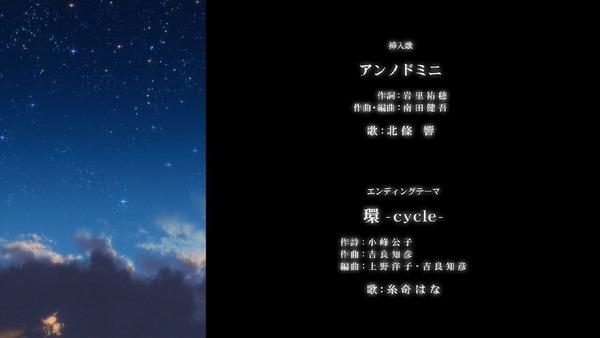 「魔法使いの嫁」8話 (59)
