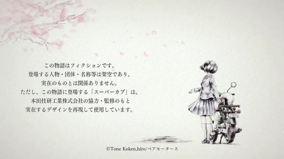 「スーパーカブ」12話 最終回感想 (184)