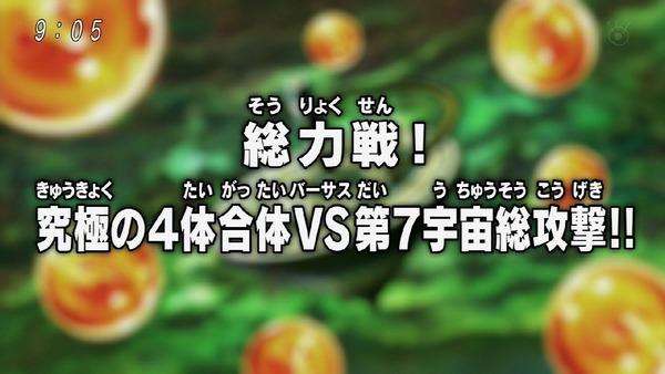 「ドラゴンボール超」121話 (1)