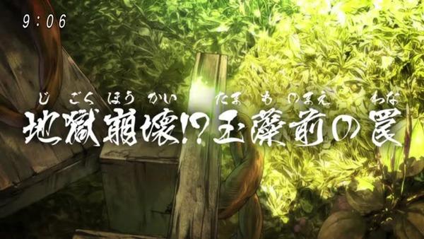 「ゲゲゲの鬼太郎」6期 74話感想 (11)