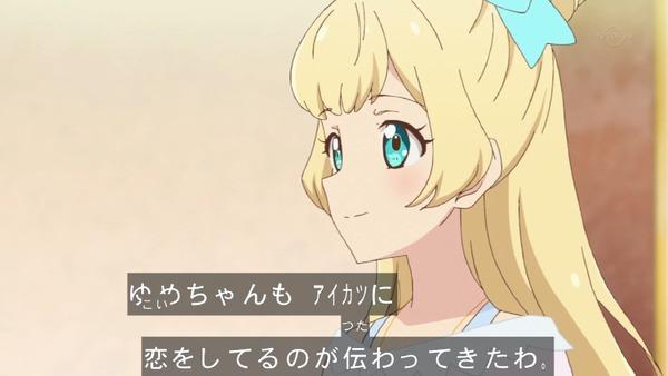 「アイカツスターズ!」第82話 (89)