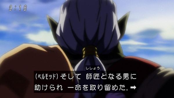 「ドラゴンボール超」127話 (30)