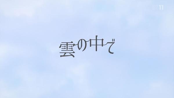「キノの旅」6話 (1)