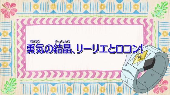 「ポケットモンスター サン&ムーン」 (6)
