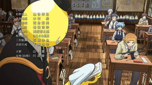 暗殺教室 (24)