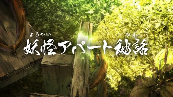 「ゲゲゲの鬼太郎」6期 23話感想 (4)