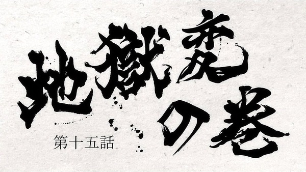 「どろろ」第15話 感想 (9)