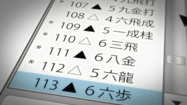 「りゅうおうのおしごと!」11話 (30)