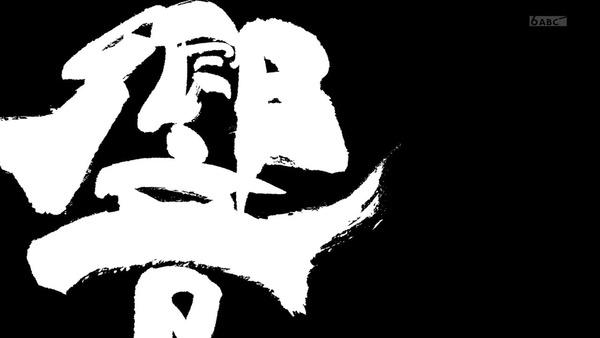 「仮面ライダージオウ」34話感想 (30)