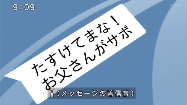 「ゲゲゲの鬼太郎」6期 59話感 (8)