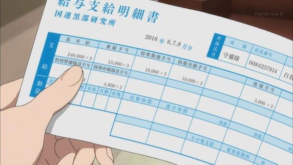 「クロムクロ」18話 (2)