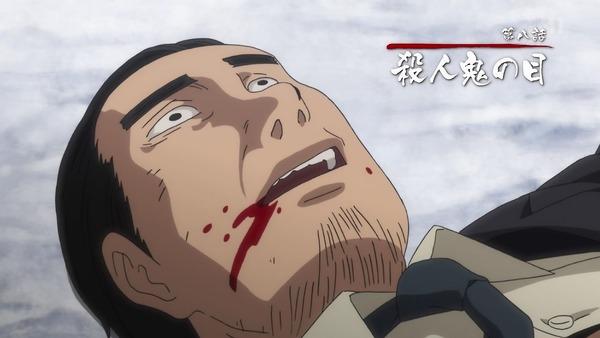 「ゴールデンカムイ」 (12)