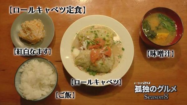 「孤独のグルメ  Season8」3話感想 (80)