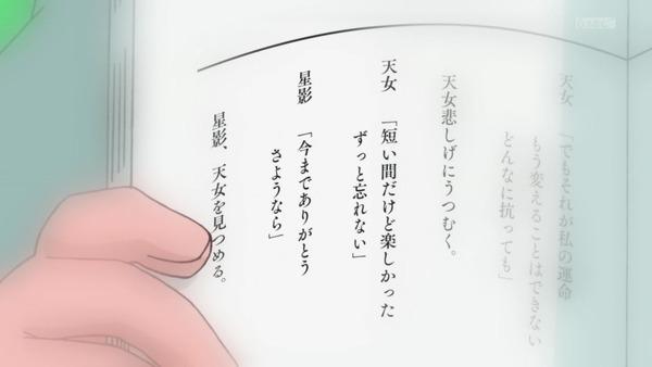 「スター☆トゥインクルプリキュア」12話感想 (44)