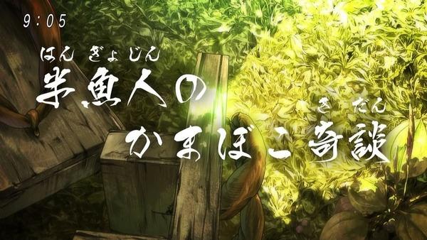 「ゲゲゲの鬼太郎」6期 58話感想  (2)