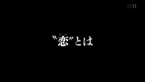 「戦×恋(ヴァルラヴ)」第1話感想 (1)