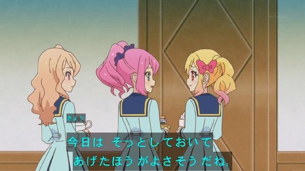 「アイカツスターズ!」第46話 (56)