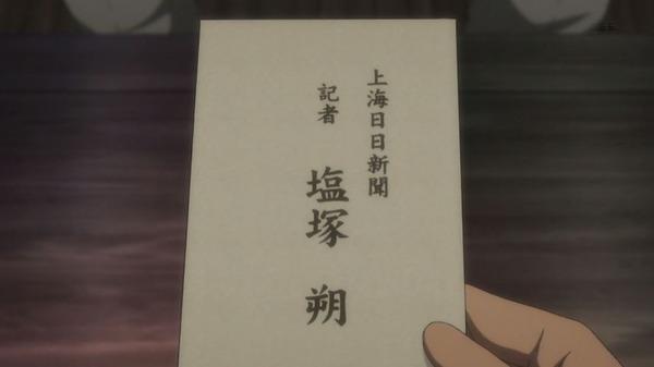 「ジョーカー・ゲーム」4話感想 (17)
