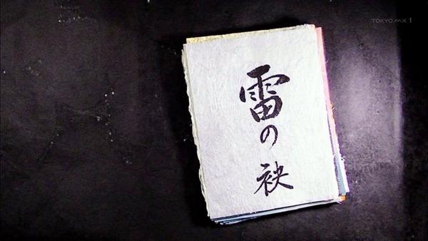 蟲師 続章 (63)