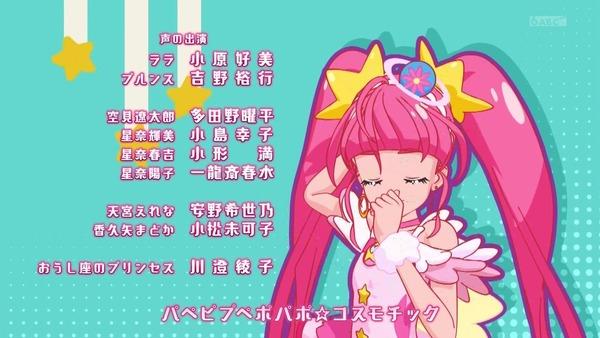 「スター☆トゥインクルプリキュア」1話感想 (99)