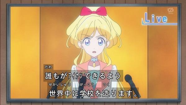 「アイカツフレンズ!」49話感想 (52)