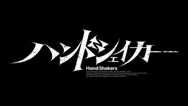 「ハンドシェイカー」 (2)