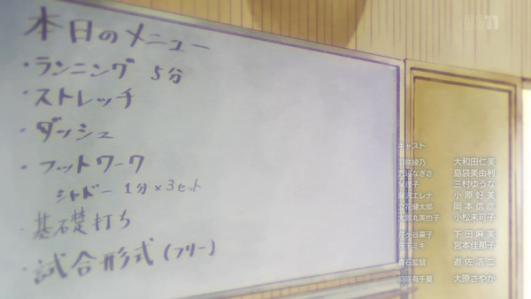 「はねバド!」13話感想 (127)