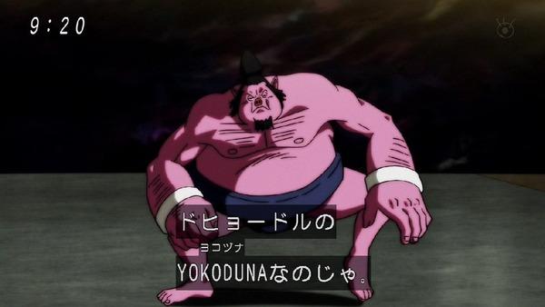 「ドラゴンボール超」97話 (44)