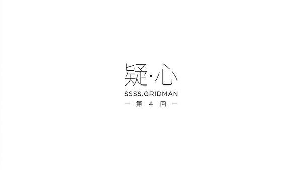「グリッドマン」4話 (3)