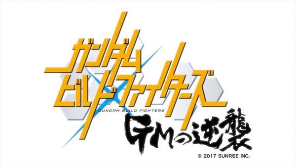 「ガンダムビルドファイターズ GMの逆襲」 (5)