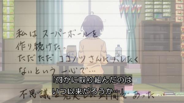 「だがしかし2」9話 (48)