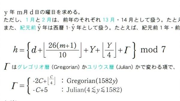 ゆゆ式 (77)