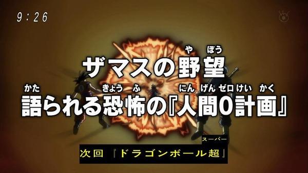 「ドラゴンボール超」 (39)
