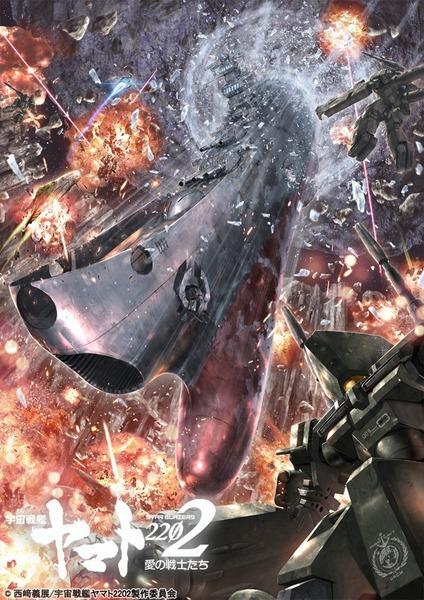 「 宇宙戦艦ヤマト2202 愛の戦士たち」Blu-ray