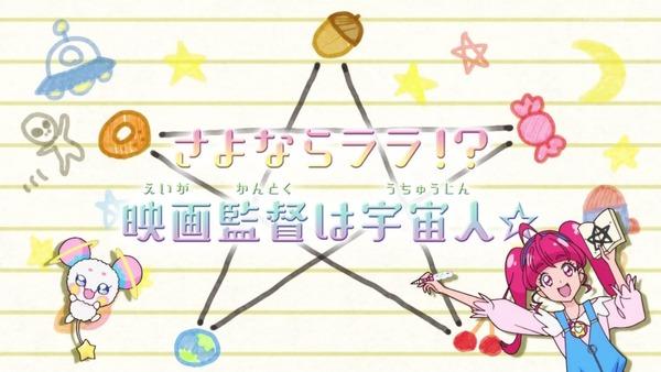 「スター☆トゥインクルプリキュア」12話感想 (6)