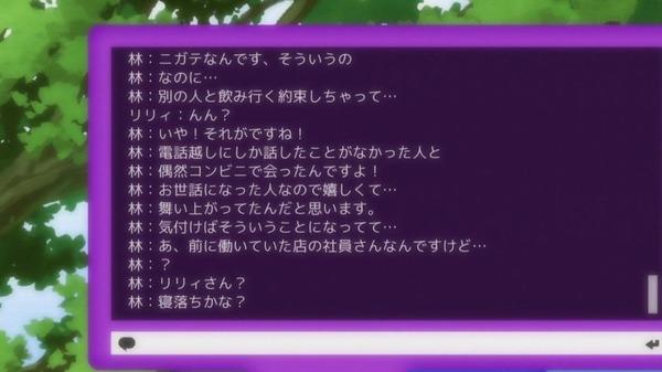 「ネト充のススメ」4話 (52)