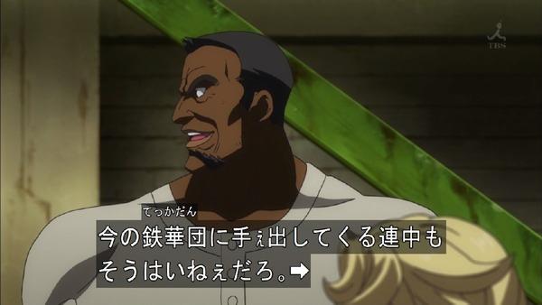 「機動戦士ガンダム 鉄血のオルフェンズ」 (13)